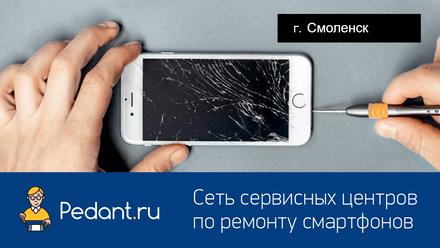 ремонт айфонов смоленский